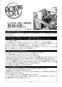 コスサミ読本_軽_ページ_18