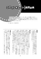 コスサミ読本_軽_ページ_19