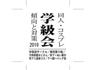 2019冬c97サークルカット