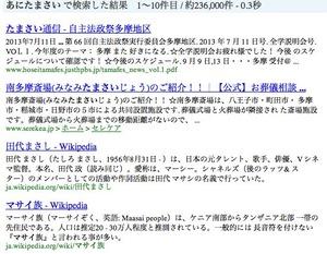 埼玉「アニ玉祭」ひらがな検索