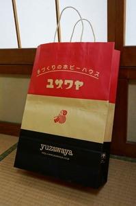 ユザワヤの紙袋