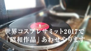 コスサミ昭和レコード