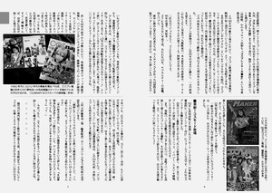 コラムまとめ本2
