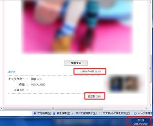ユジン不正2012,4,9E