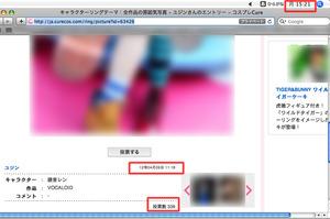 ユジン不正2012,4,9A