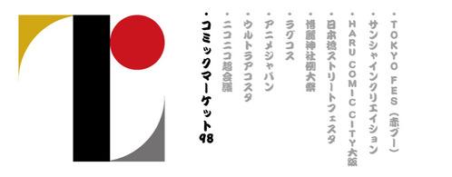コロナパニック中止延期イベントイメージ五輪ロゴ