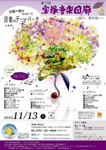 宝塚音楽回廊 チラシ2