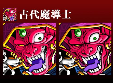 ドット古代魔導士01