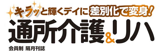 tsuushocare