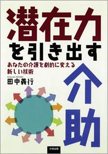 tanakasanbook