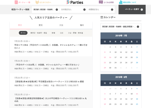 screenshot-parties.jp-2018.07.02-15-49-46