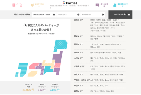 screenshot-parties.jp-2018.07.02-15-31-55