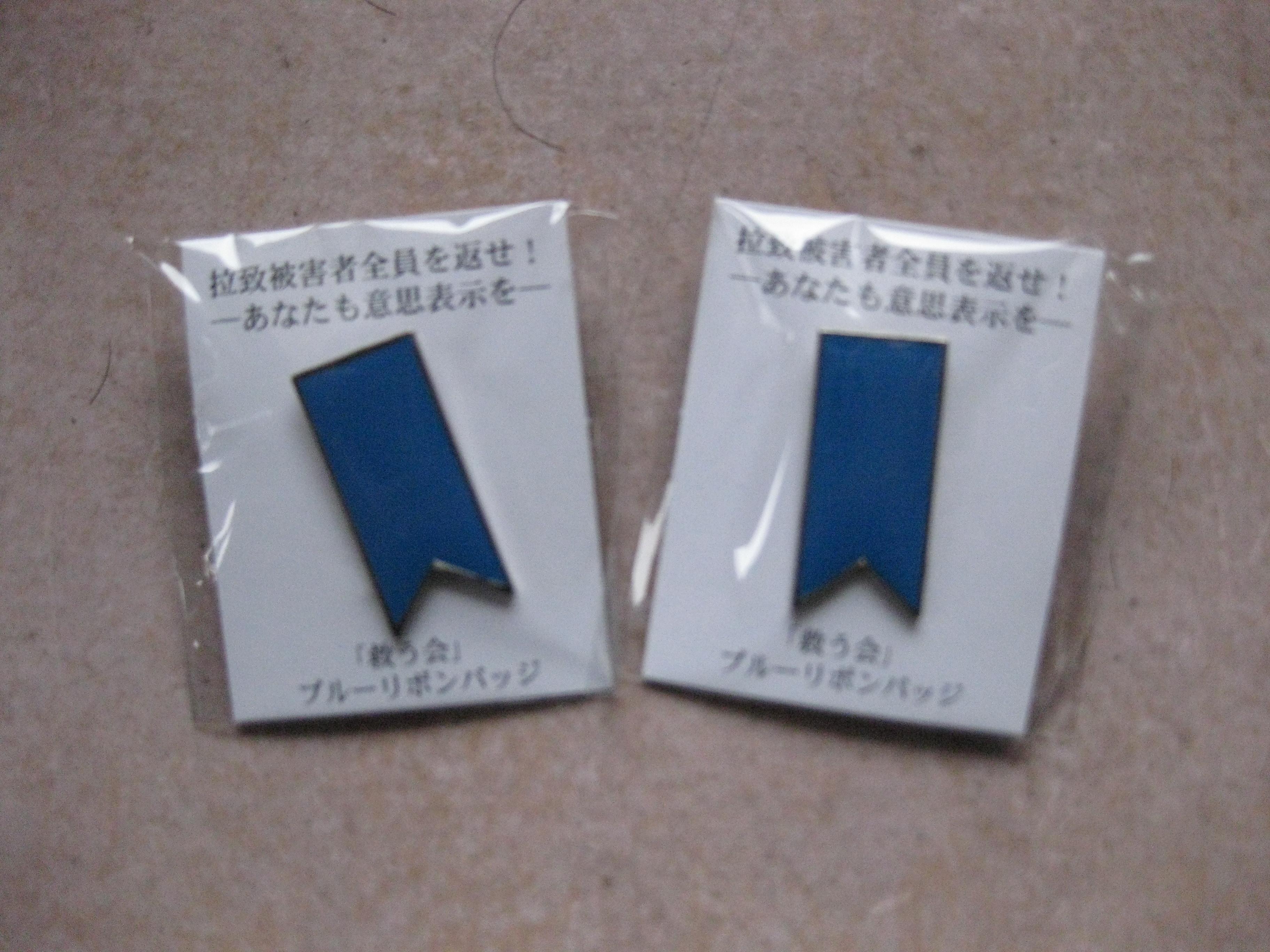 リボン バッチ ブルー