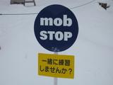 モブストップ