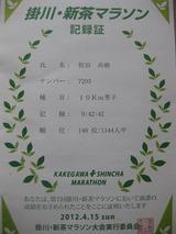 掛川新茶マラソン 10km記録証