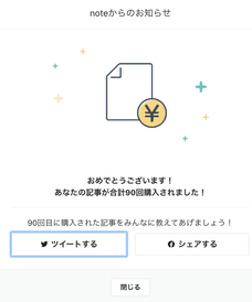 スクリーンショット 2019-12-11 0.14.08