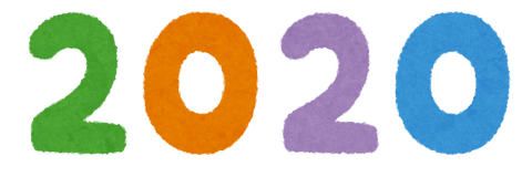 osyougatsu_text_2020