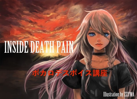 INSIDE DEATH PAINのコピー