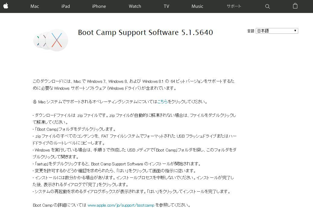boot camp support software 5.1.5640 windows 10