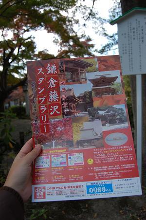 鎌倉藤沢スタンプラリー