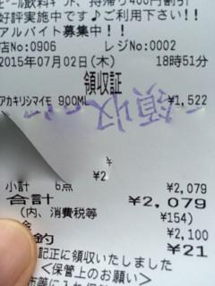 あかきりー - 1