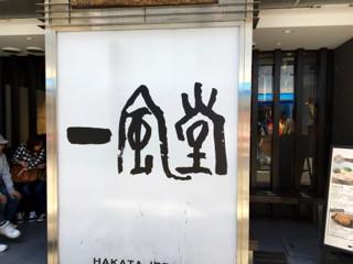 いっぷう〜 - 1