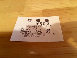 にしき - 2