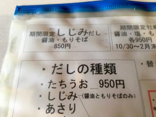 しじみ - 7