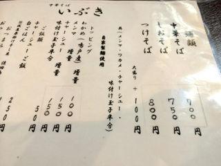 いぶきのめ04