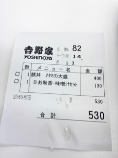 よしぐ - 8