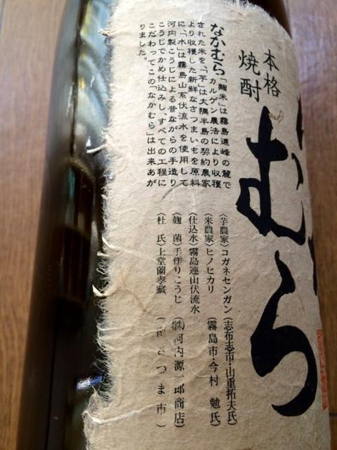なかむ - 6