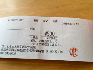 いまばり - 1