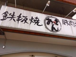 おっきん〜 - 10