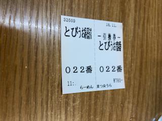 まつ - 2