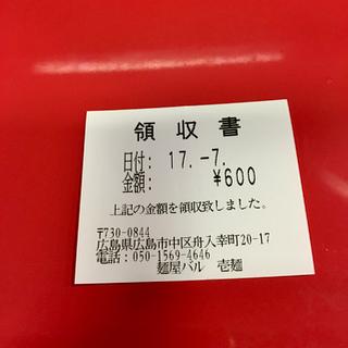 いち - 8