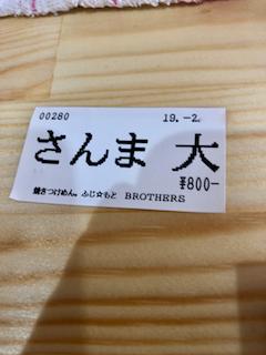 ふじも - 5