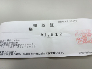 かたな〜 - 1