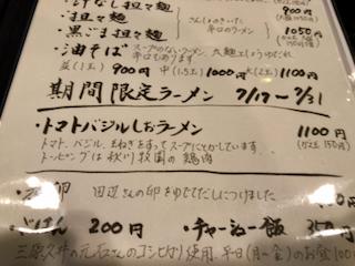 ばじ - 2