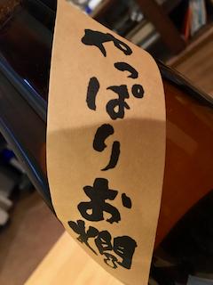 やっぱ - 3 (1)