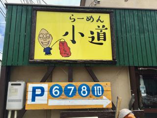 こみ - 1