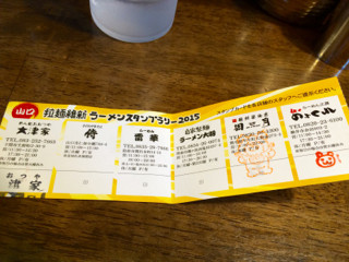 しゅうげ - 3