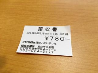 たかみ - 4