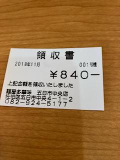 たか - 3