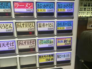 えき - 2