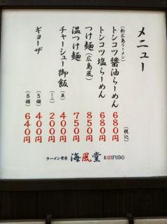 かいふう02