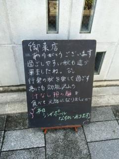 しんがぽ - 2