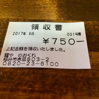 つけ - 2