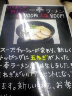 いっぽう06