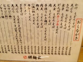 えきめ - 4