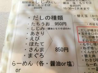 しじみ - 6